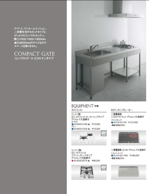 永大産業 コンパクトゲート COMPACT GATE永大産業 コンパクトゲート COMPACT GATE